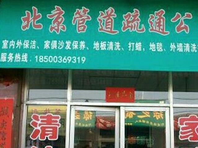 北京管道疏通公司