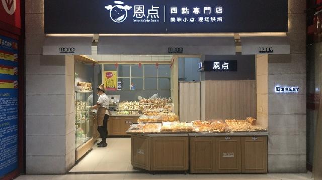 恩点西点专门店(三八广场店)