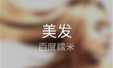 巴罗国际烫染连锁(梦幻剪发型店)