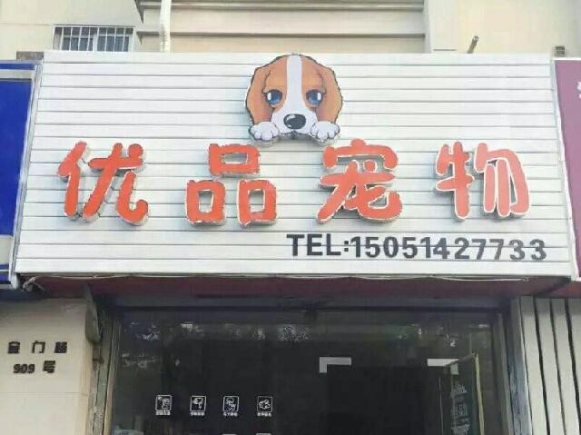 优品宠物店