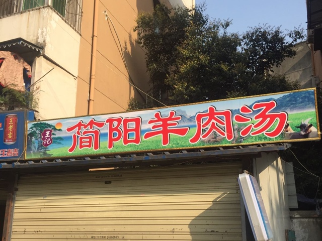 王记简阳羊肉汤(长天路店)