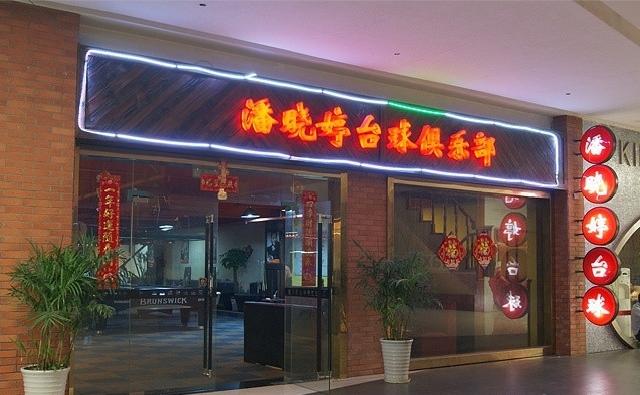 潘晓婷台球俱乐部