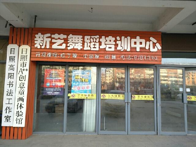 新艺舞蹈培训中心