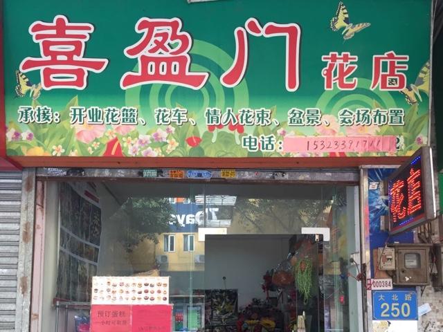 喜盈门花店(大北路总店)