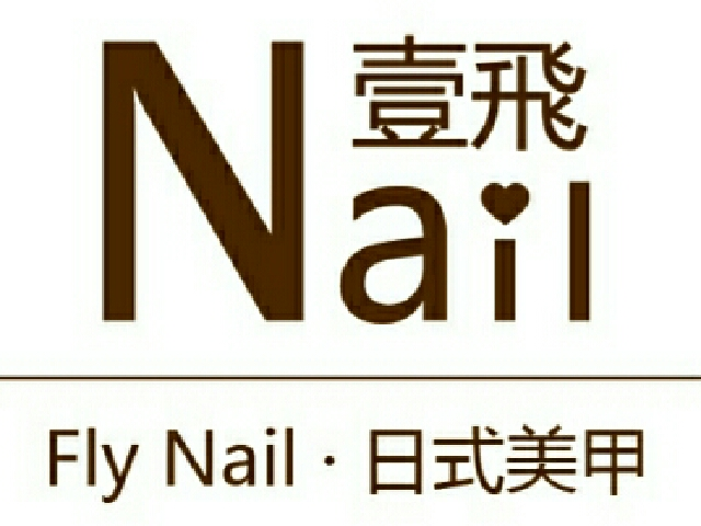 Fly Nail壹飛日式美甲沙龙