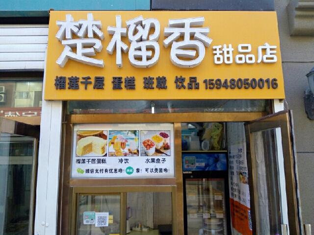 楚榴香甜品店