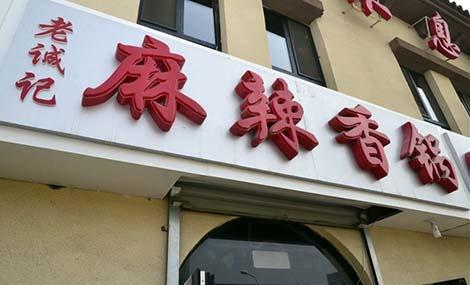 老城记麻辣香锅