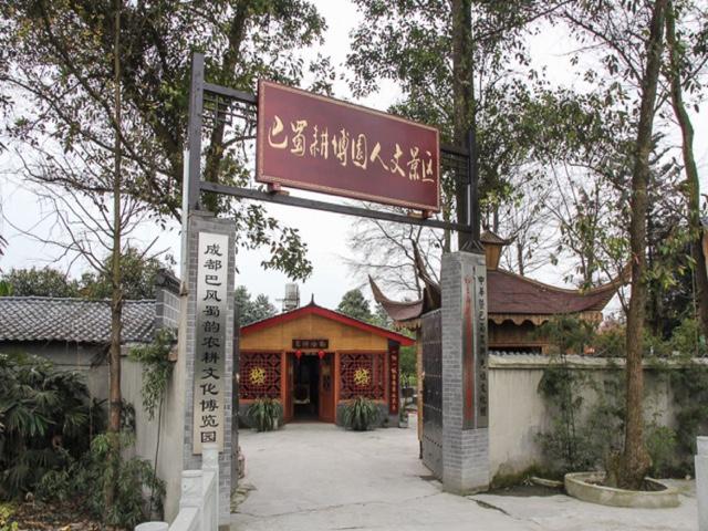 成都巴风蜀韵农耕文化博览园