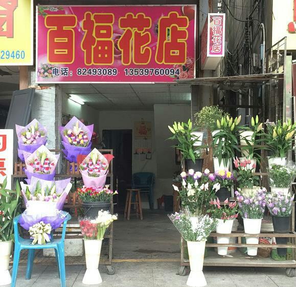 百福花店广州黄埔店