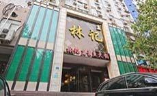 林记盆景鱼火锅(伊河路店)