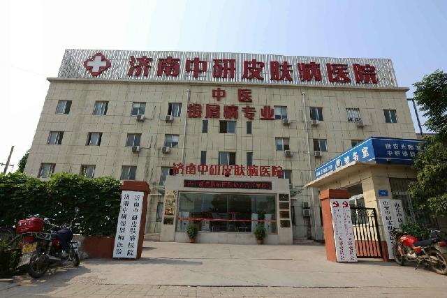 济南中研皮肤病医院