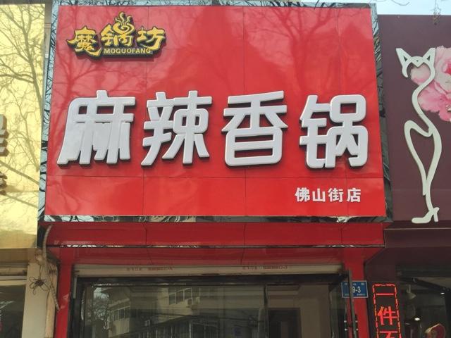 魔锅坊麻辣香锅(佛山街店)