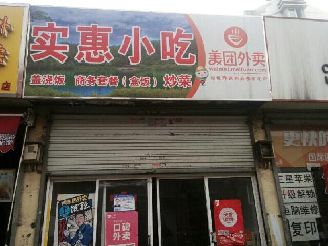 实惠小吃(景明家园创业园店)