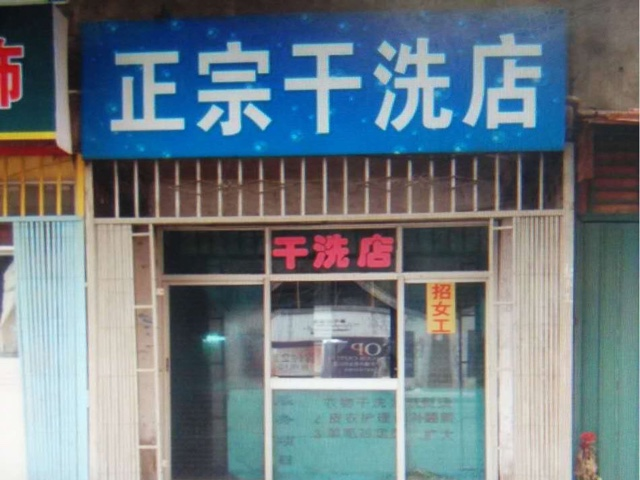 华冠开心超市(北清路店)
