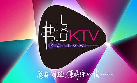 弗洛KTV - 大图