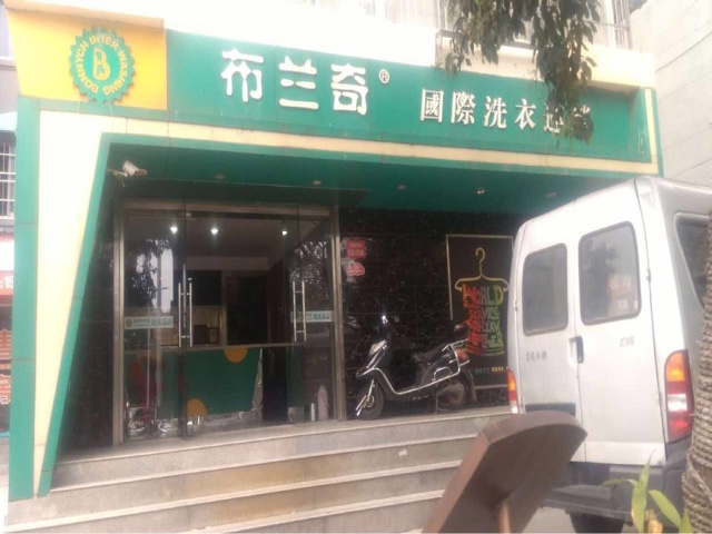 布兰奇国际洗衣连锁店