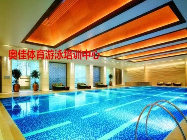 奥佳游泳培训(东单游泳馆分部店)