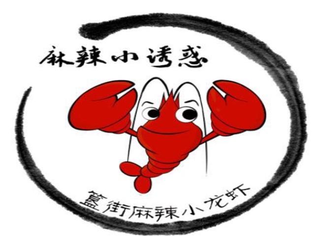 麻小一号小龙虾(青年路店)