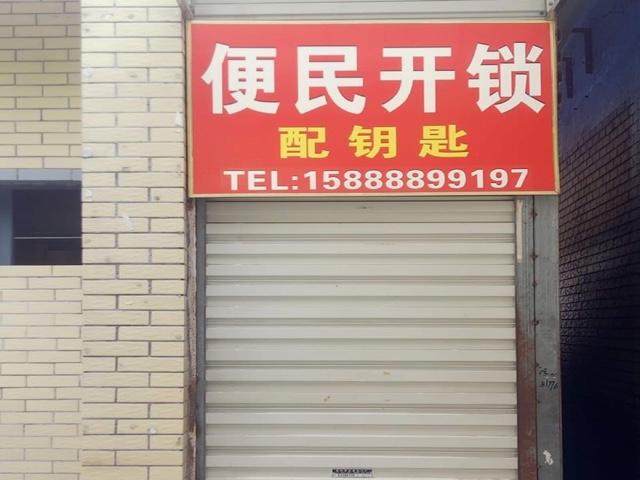 便民开锁(杭州店)