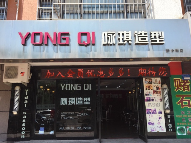 YONGQI咏琪造型(新中街店)
