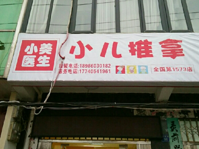 小美医生小儿推拿(蔡甸总店)