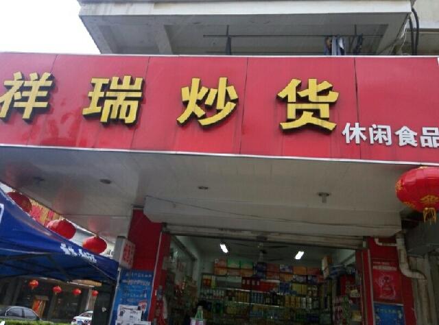 祥瑞炒货(汇隆街店)