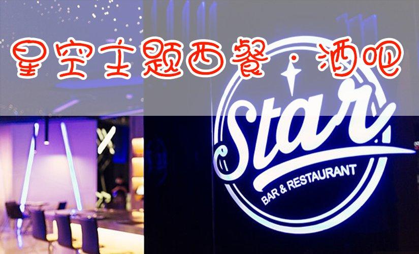 星空主题西餐·酒吧(红谷滩店)图片