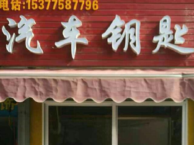 车有锁汽车钥匙店(武昌店)