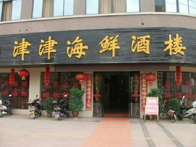 津津海鲜酒楼(津津海鲜吴中店)