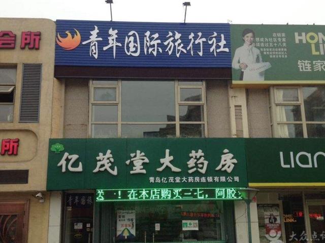 青年国际旅行社(琉璃路店)