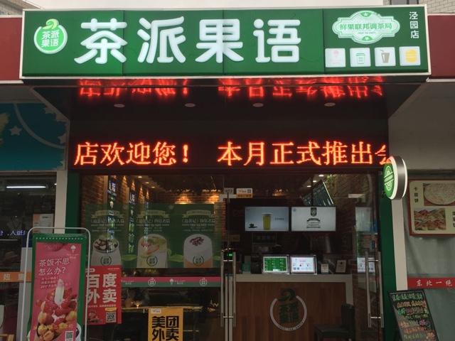 茶派果语(泾园店)