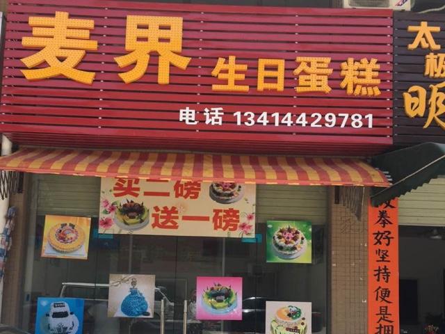 麦界生日蛋糕(寮步店)