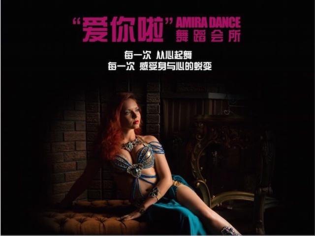 Amira肚皮舞(通州果园店)