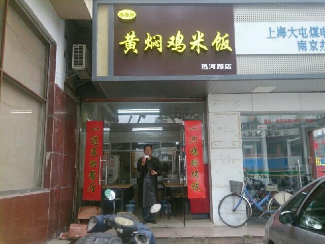睿香阁黄焖鸡米饭(热河路店)