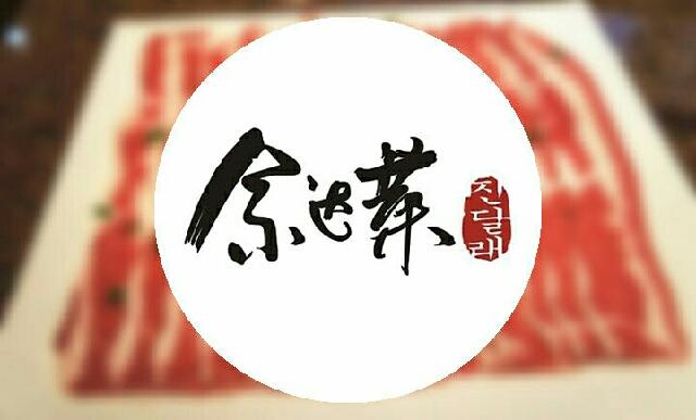 金达莱自助烤肉专门店(平阳路店)