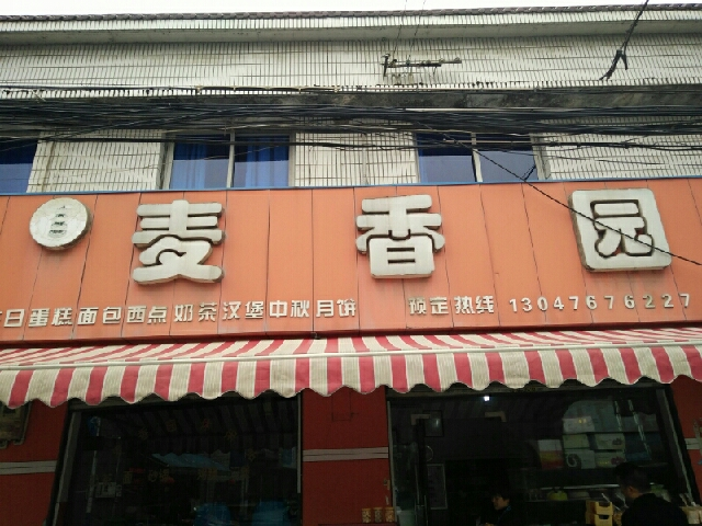 麦香园(长春街店)