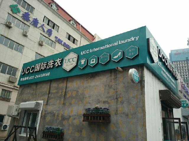 UCC国际洗衣(南横街店)