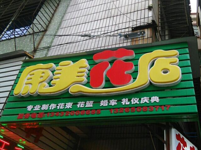 康美花店(江高店)