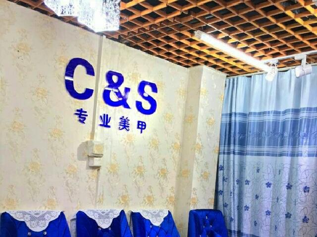 C&S专业美甲