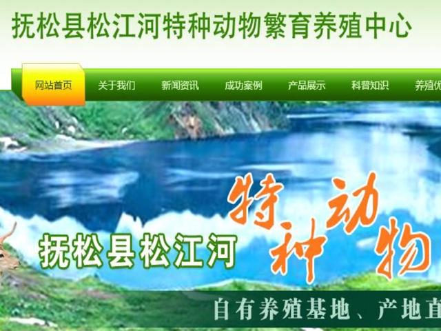 松江河特种动物繁育养殖中心
