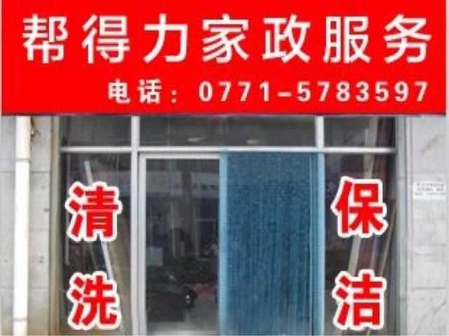 南宁市帮得力家政公司(青秀区店)