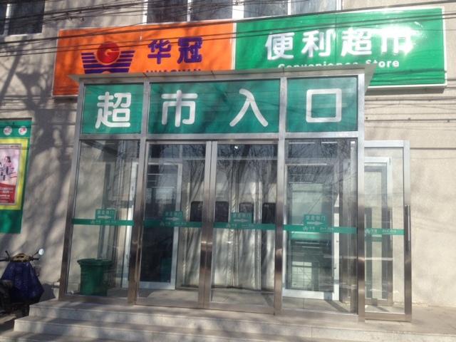 北京华冠商业经营股份有限公司(华冠大紫草坞店)