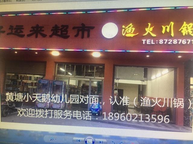 渔火川锅(惠安黄塘店)