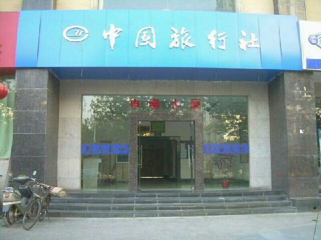 中国旅行社(朝阳分店)