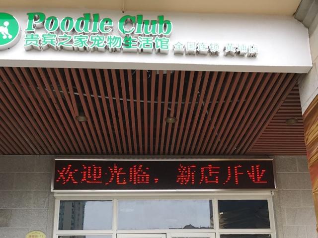 贵宾之家(黄埔店)