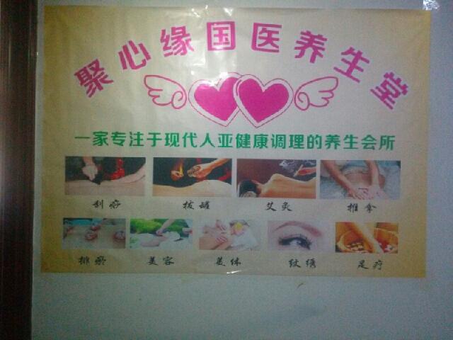 聚心缘国医养生堂(二七万达店)