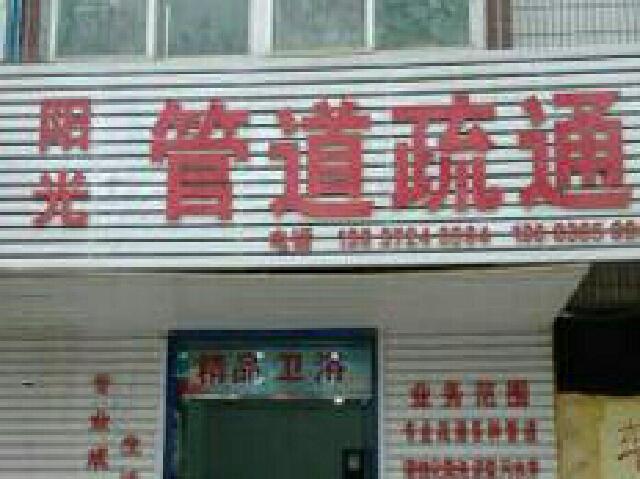 阳光管道疏通(西坝店)