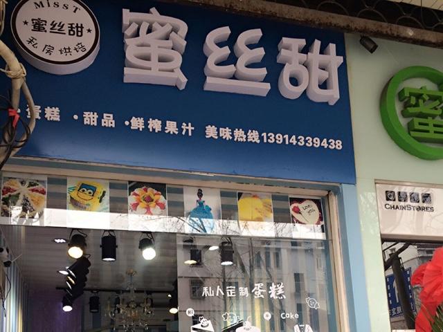 蜜丝甜私房烘焙(清潭店)