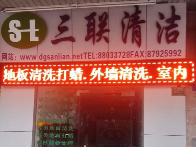 三联清洁(樟木头门店)