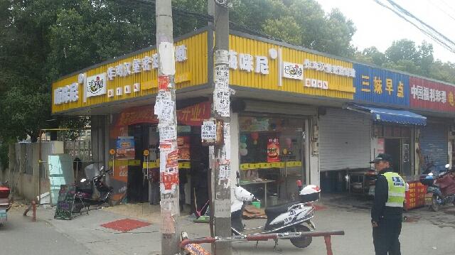 嗨咪尼(永西村店)